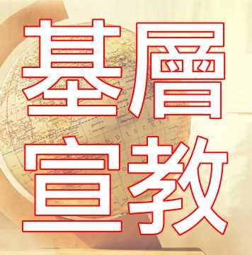 11月21日 基層宣教博覽會