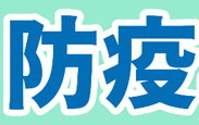 中台神學院選修生上課防疫指引